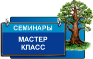 ДЕТСКИЙ СЕМИНАР