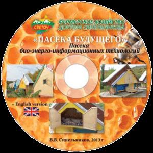 Пасека биоэнергоинформационных технологий фермерского хозяйства доктора Синельникова