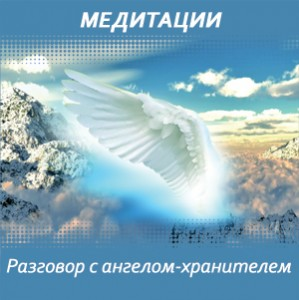angel1-299×300
