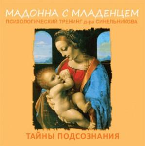 madonna1-298x300