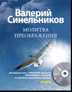 molitva_t1-236×300