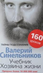 uchebnik-180x300