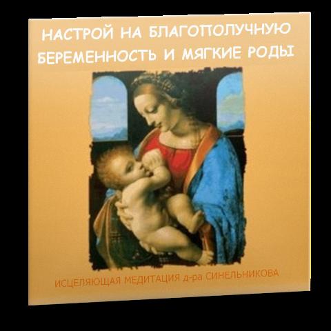 nastroj_na_beremennost_i_rodi-01