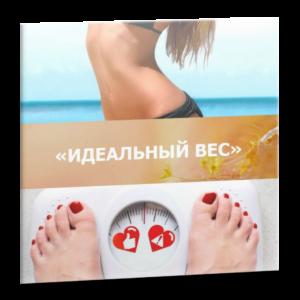 idealnij_ves_snizgenie