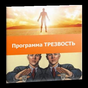 trezvost_sinelnikov_alkogolizm_lechenije