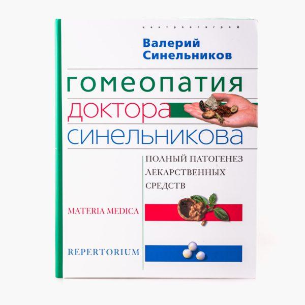 Гомеопатия доктора Синельникова
