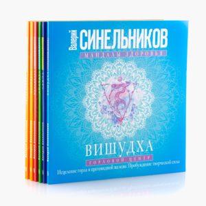 Коллекция книг «Мандалы эдоровья» + 5 дисков в подарок