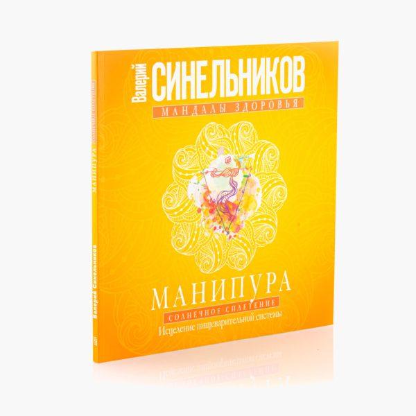 Мандалы здоровья. Манипура. Солнечное сплетение. Исцеление пищеварительной системы