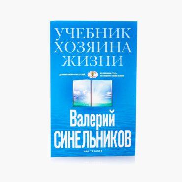 Учебник хозяина жизни
