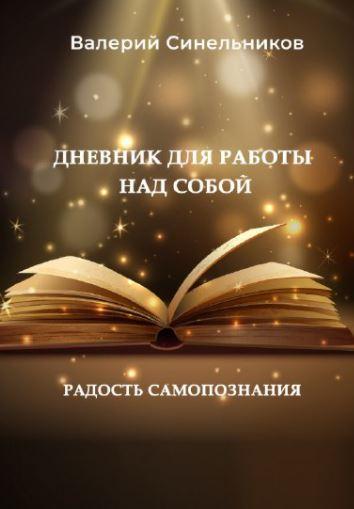 dnevnik_raboti_nad_soboj_kniga_sinelnikov