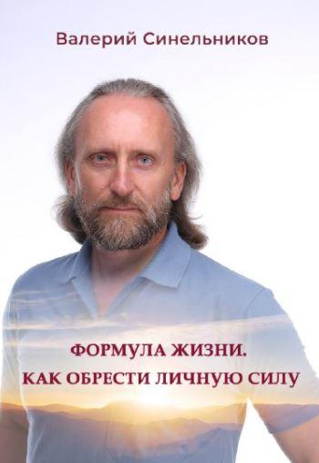 formula_zhizni_kniga_sinelnikova