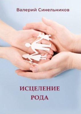 iscelenie_roda_kniga_Sinelnikov