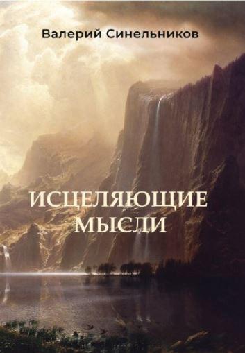 isceljajushije_misly_kniga_sinelnikova