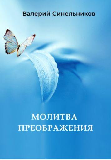 molitva_preobrazjenija_kniga _sinelnikova