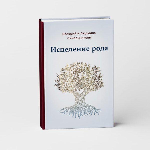 """Книга """"Исцеление рода"""""""