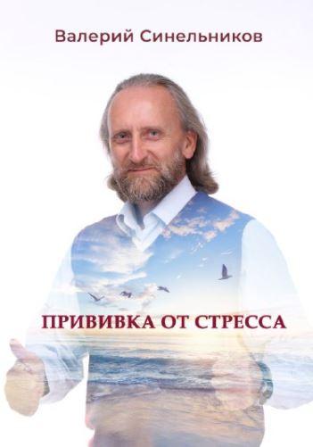 privivka_ot_stressa_kniga_sinelnikov