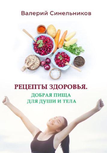 recepti_zdorovija_Kniga_Sinelnikov