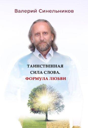 tainstvennaya_sila_slova_kniga_sinelnikova