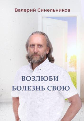 vozlubi_bolezn_svoju_kniga_sinelnikova