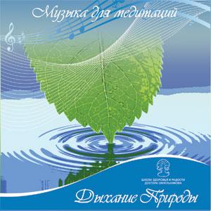 dyhanie_prirodi_muzika_dlja_meditazij
