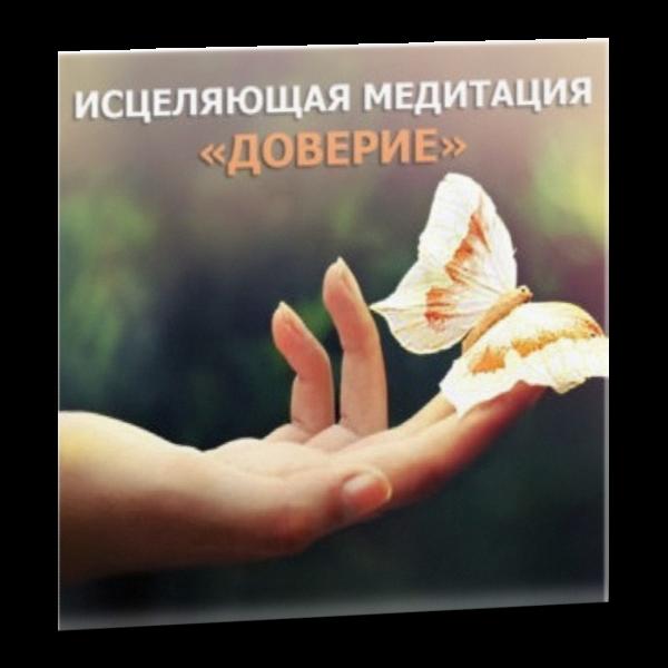 iszeljaushaja_meditatsija_doverije