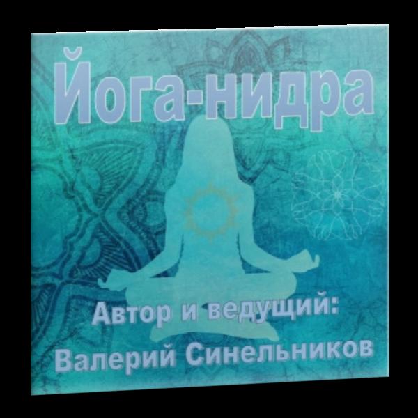 joga_nidra_sinelnikov