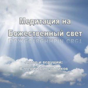 meditacija_bozgestvennij_svet