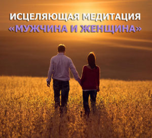 медитация мужчина и женщина_2