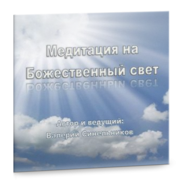 meditatsija_na_bozgestvennij_svet