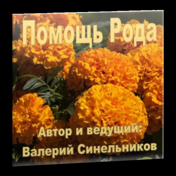 meditatsija_pomosh_roda