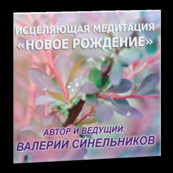 meditazija_novoe_rozgdenije