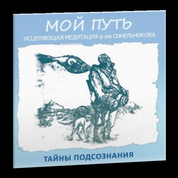 moj_put_meditatsija