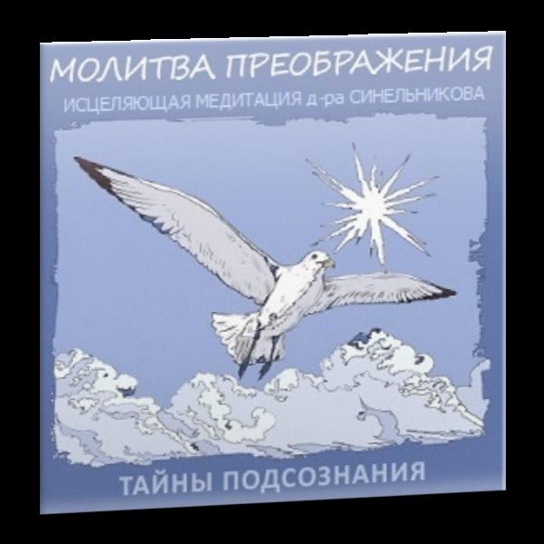 molitva_preobrasgenija_meditatsija