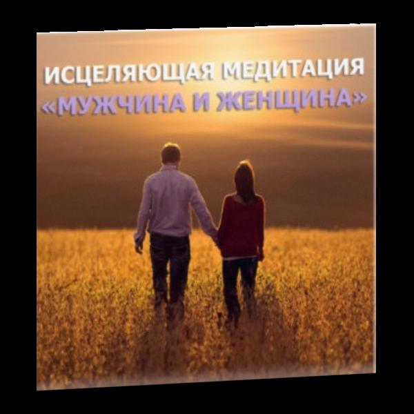 musgchina_i_sgenshina_meditatsija