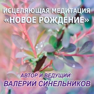 novoe_rozhdenije_meditazija