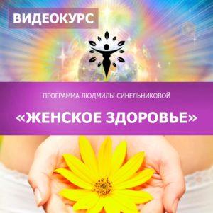 oblogka_zgenskoe_zdorovje
