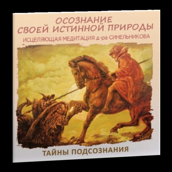 osoznanije_svoej_prirodi