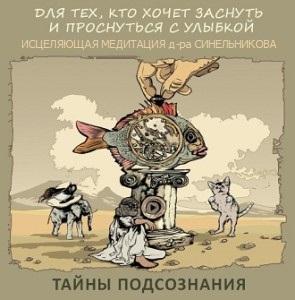 prosnutsja_s_ulibkoj_meditazija
