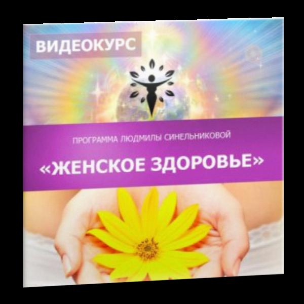sgenskoe_dorovje_video_kurs