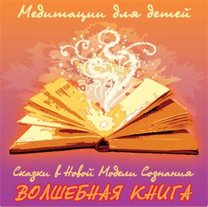 сказка для детей волшебная книга