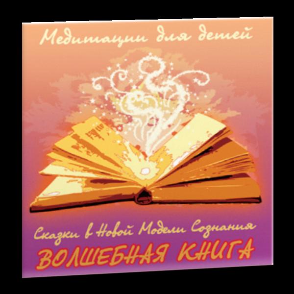 skazki_dlja_detej_meditatsii