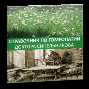 spravochnik_gomeopatija_sinelnikov