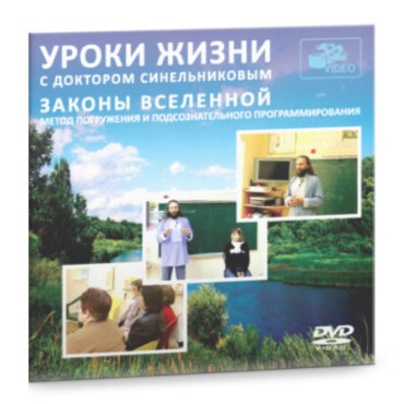 uroki-ghizni_sinelnikov