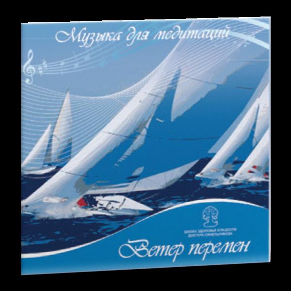 veter_peremen_muzika