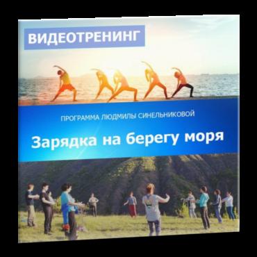 zarjadka_na_beregu_morja_trening
