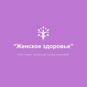 zhenskoje_zdorovje_seminar_sinelnikov