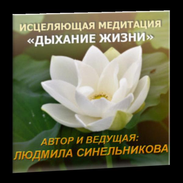 dihanije_sgizni_meditatsija