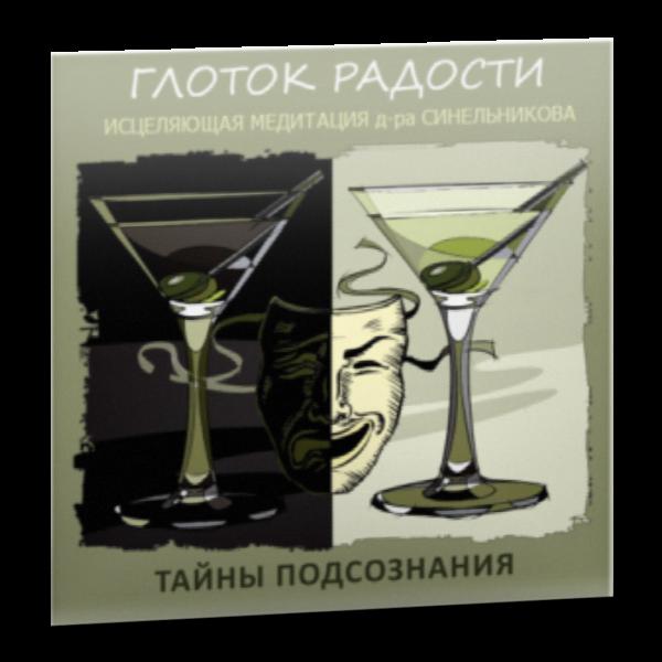 glotok_radosti_meditatsoja