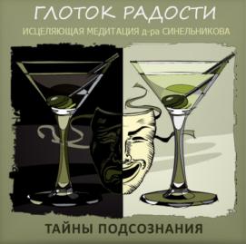 glotok_radosty_meditazija