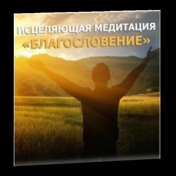 iszeljayshaja_meditatsija_blagoslovenije